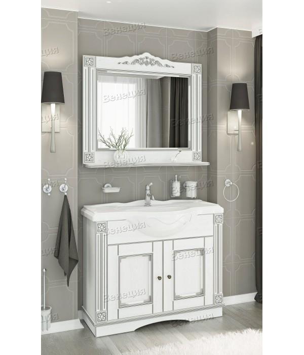 Комплект мебели Венеция Аврора 105 цвет: белый с патиной серебро