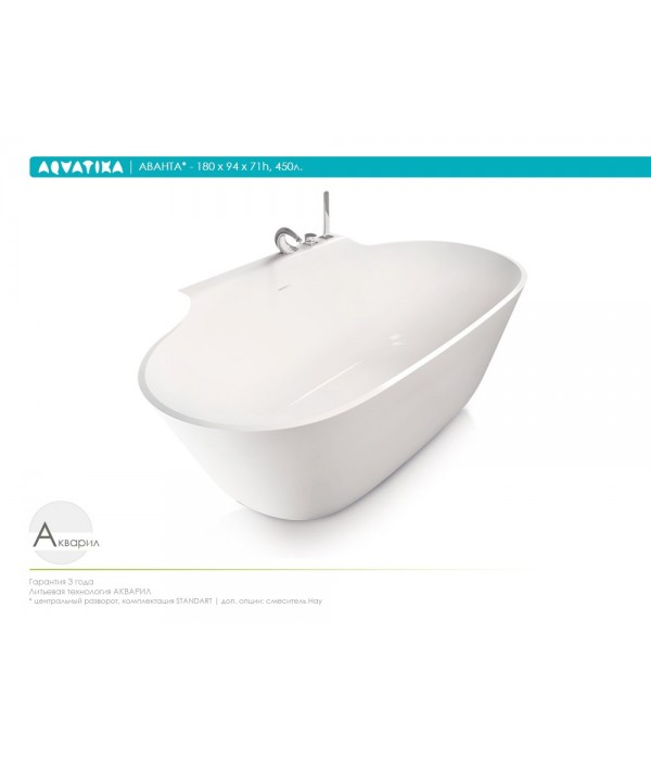 Акриловая ванна Aquatika Аванта 180 STANDART