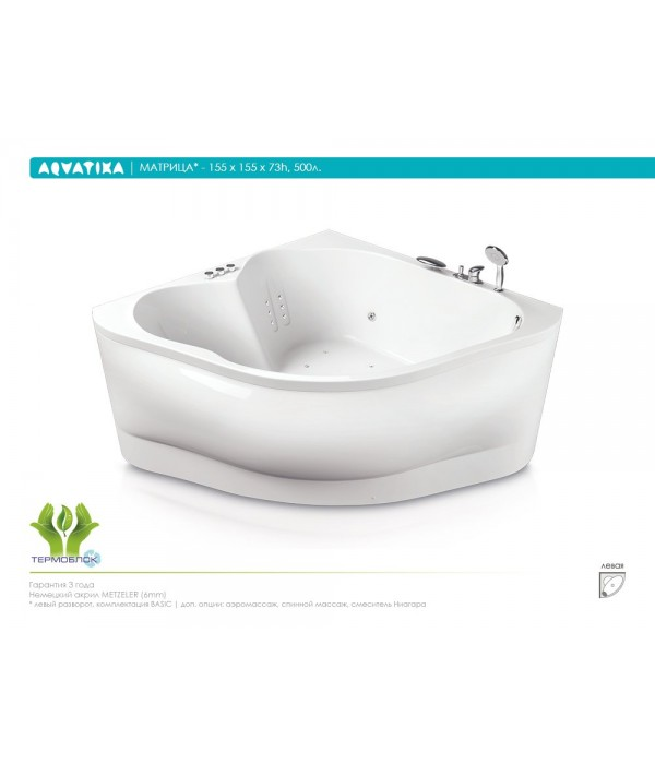 Акриловая ванна Aquatika Матрица 155 STANDART