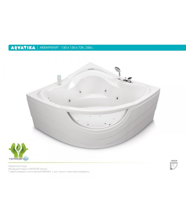 Акриловая ванна Aquatika Аквариум 150 3D