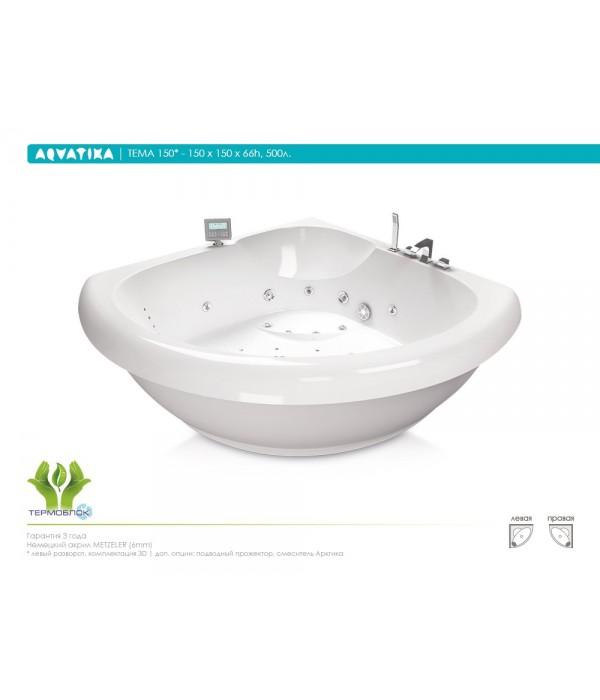 Акриловая ванна Aquatika Тема 150 STANDART