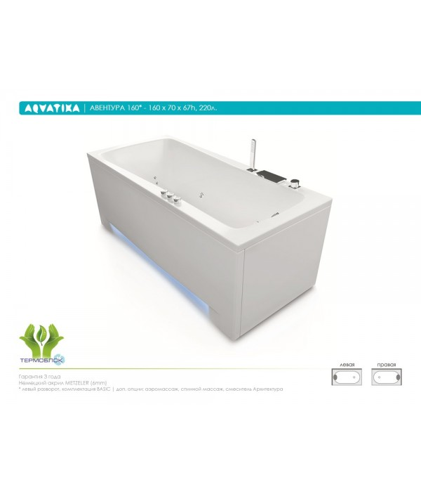 Акриловая ванна Aquatika Авентура 160 BASIC