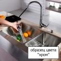 Смеситель Migliore Oxford ML.CUC-6340 Bi Cr для кухонной мойки