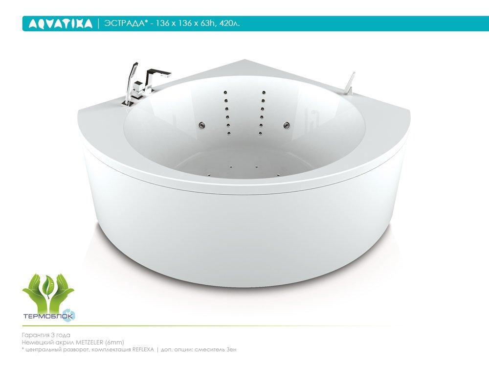 Купить со скидкой Акриловая ванна Aquatika Эстрада 136 STANDART