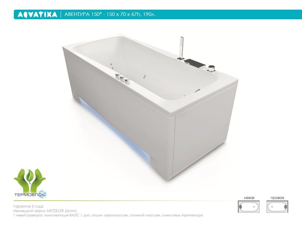 Акриловая ванна Aquatika Авентура 150 BASIC